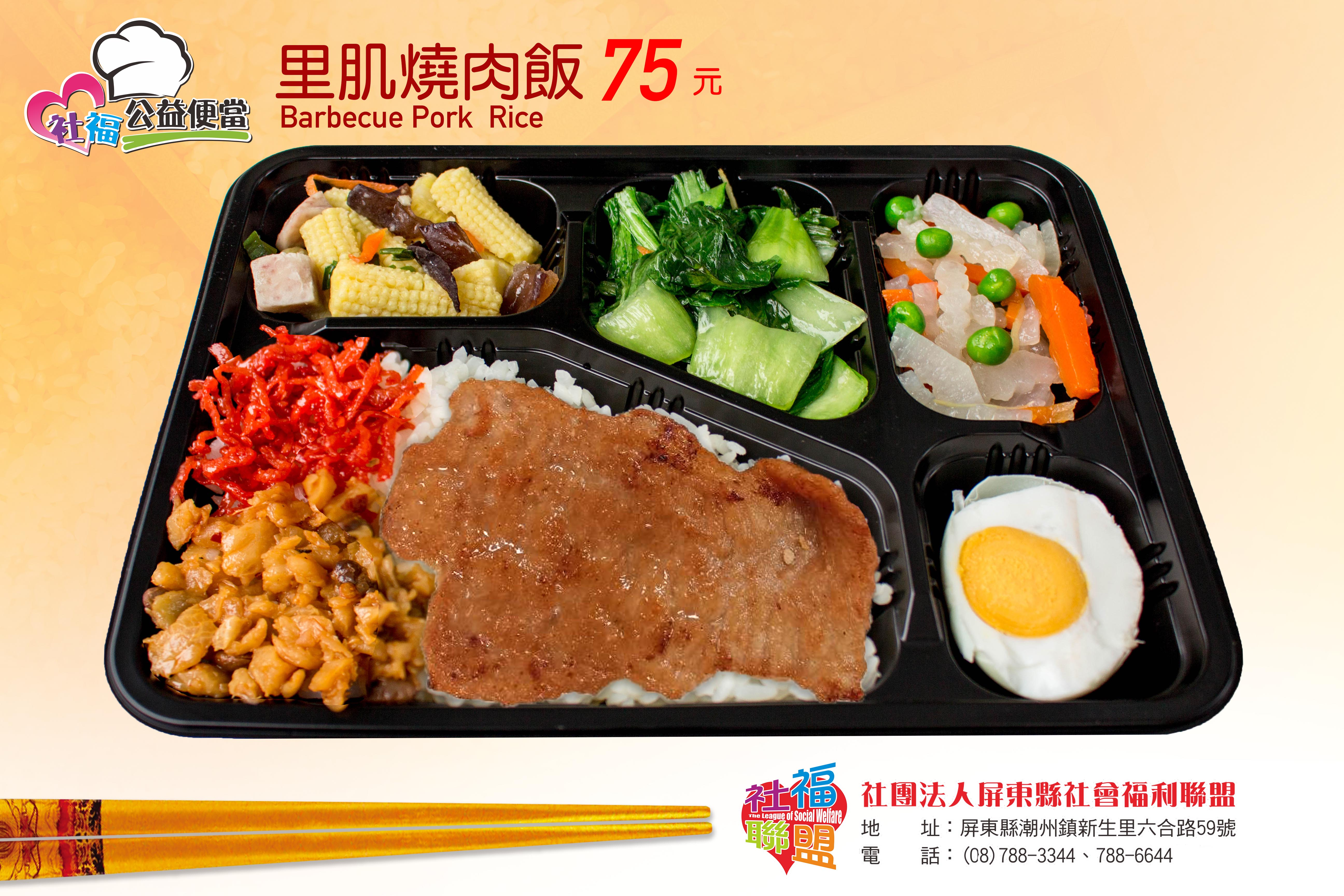 Barbecue Pork Rice75