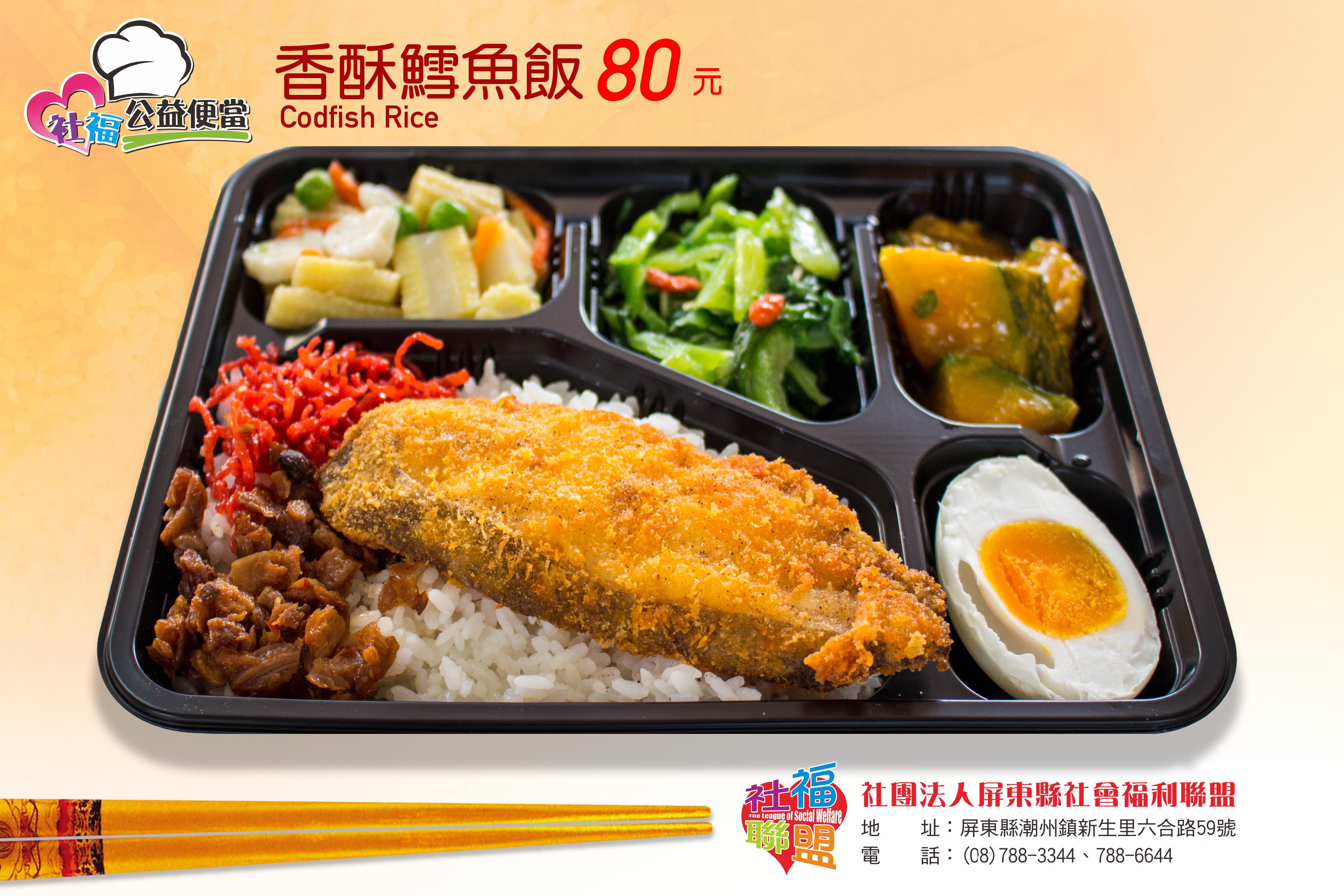 Codfish Rice80