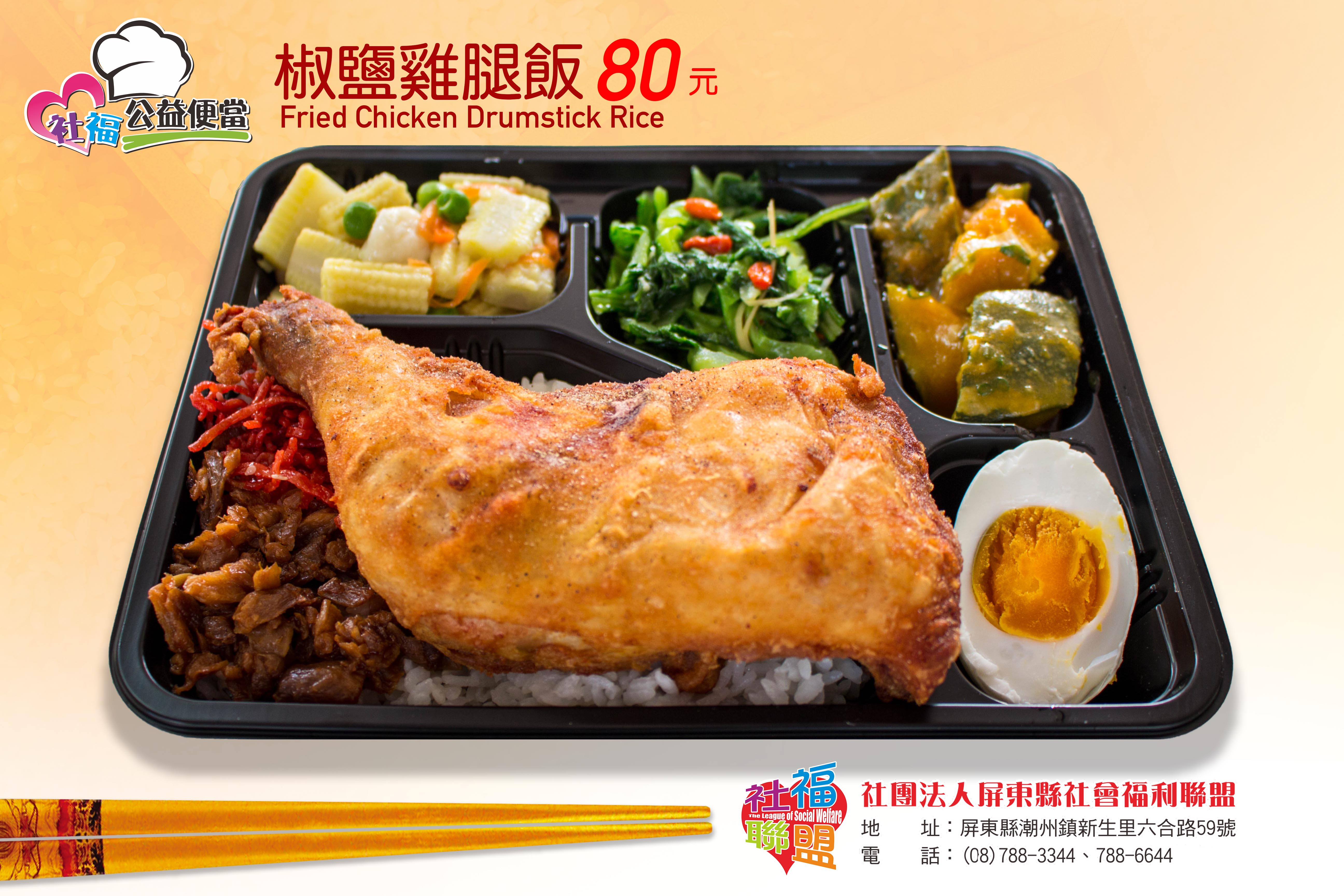 Fried Chicken Drumstick Rice80