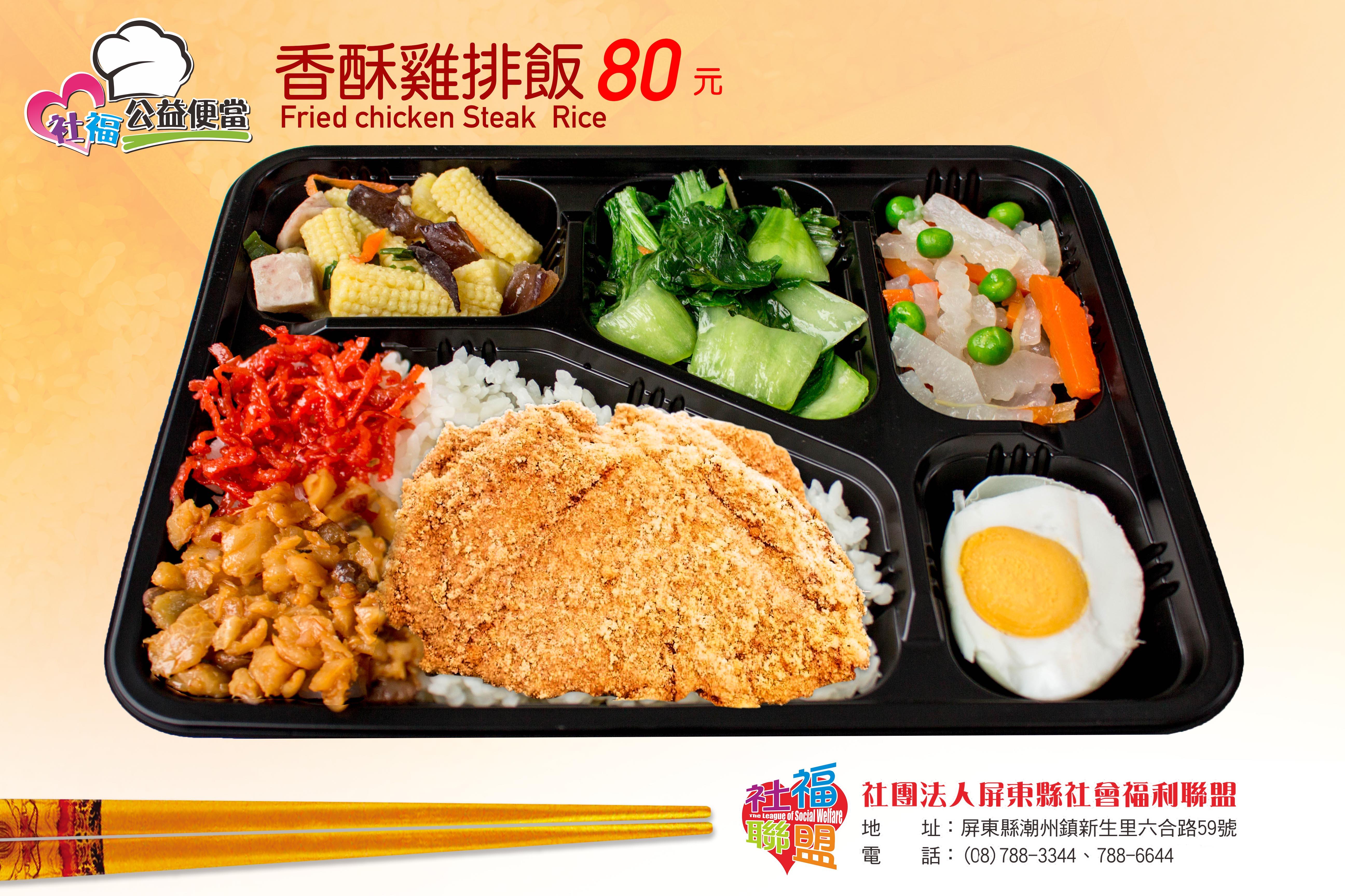 Fried chicken Steak Rice80