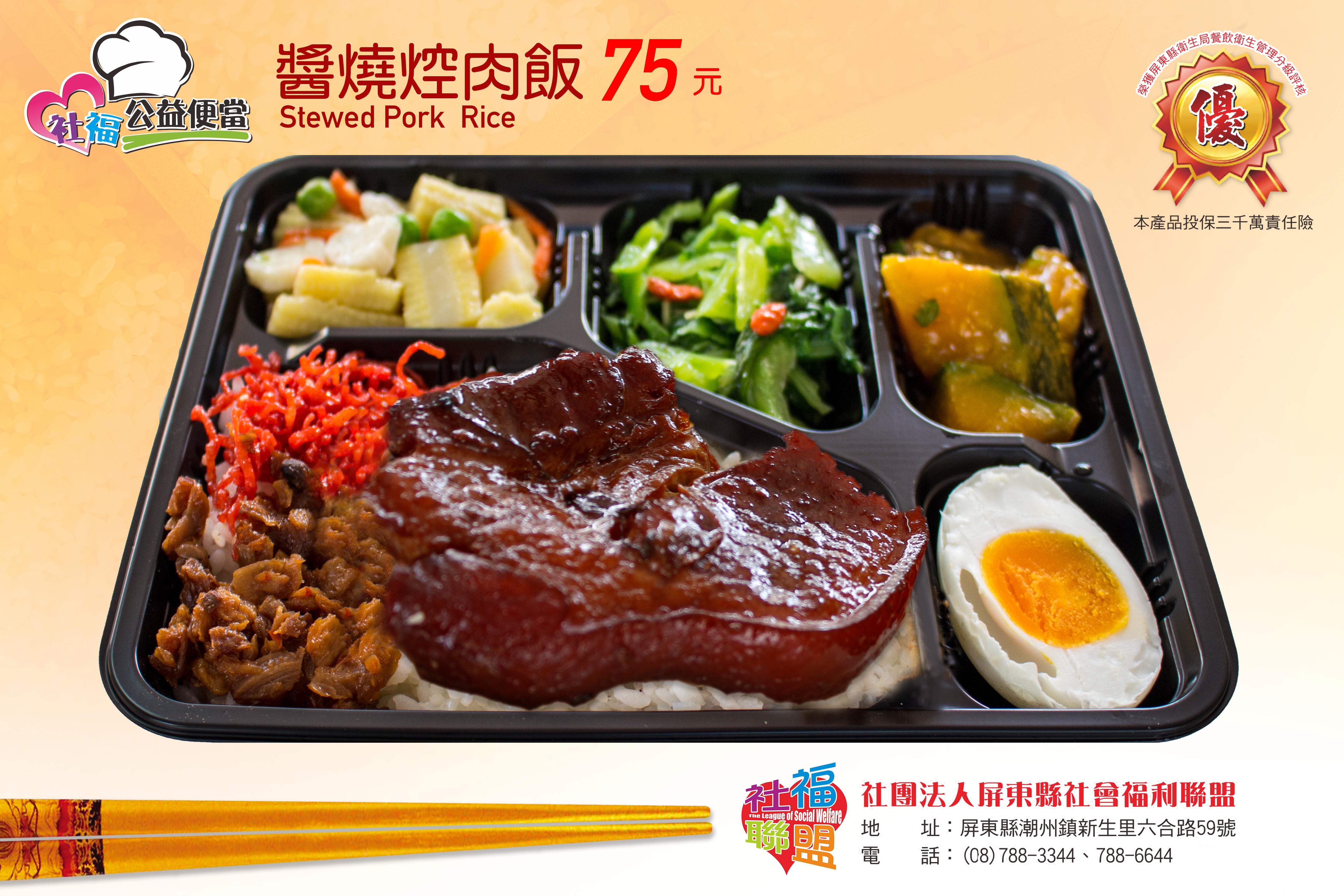 Stewed Pork Rice75
