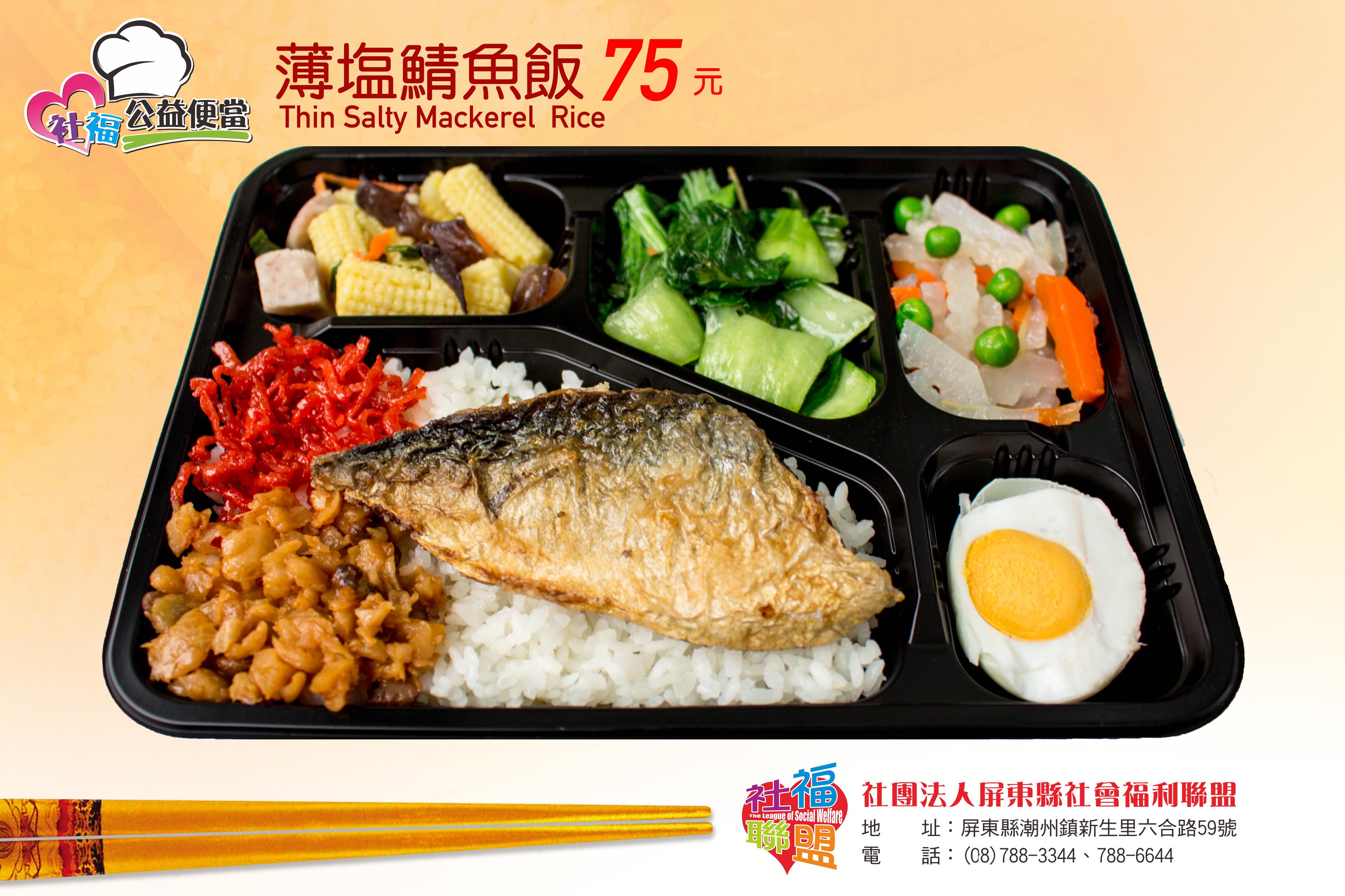 Thin Salty Mackerel Rice75