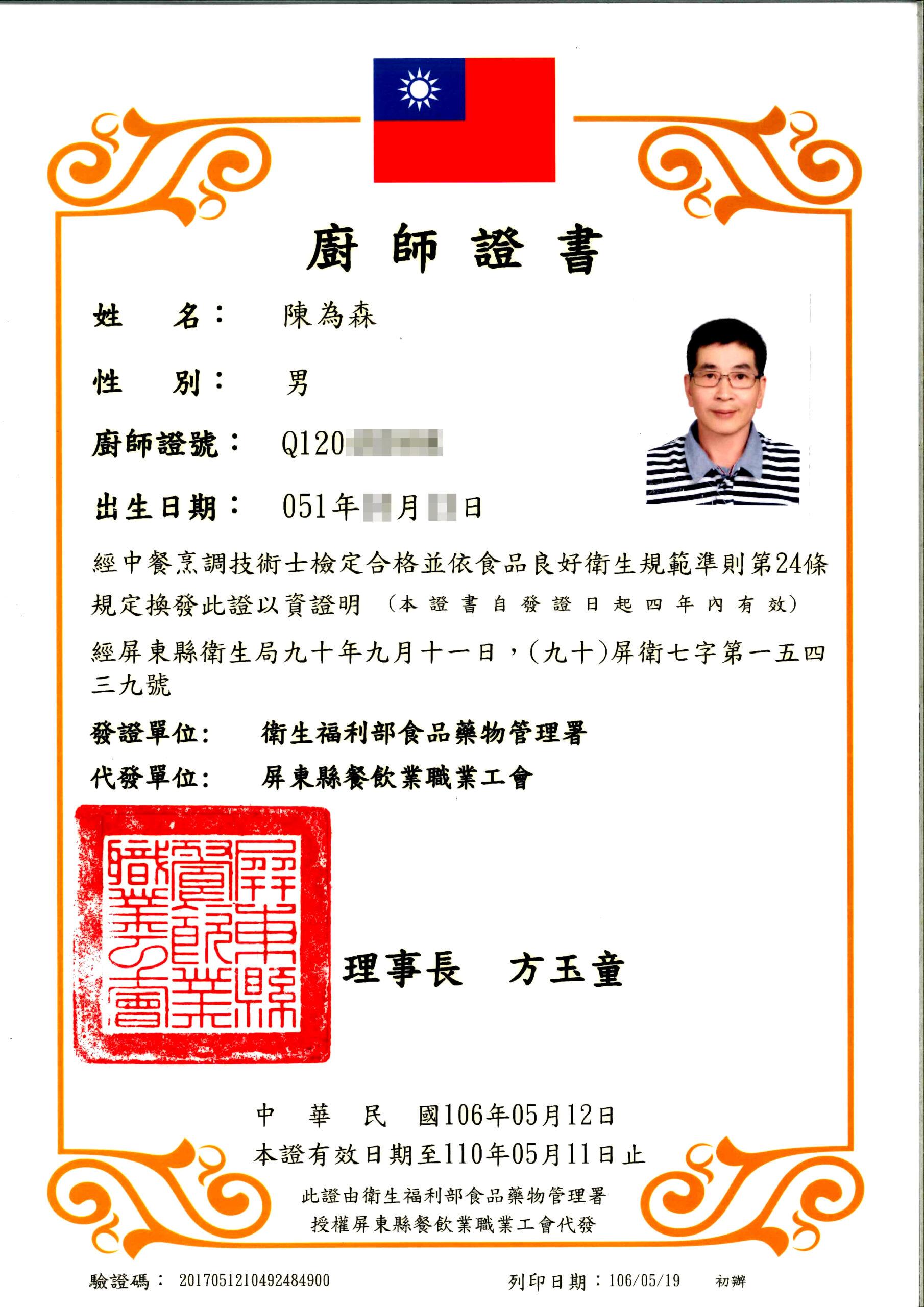 -陳為森-公開展示用20191211-1