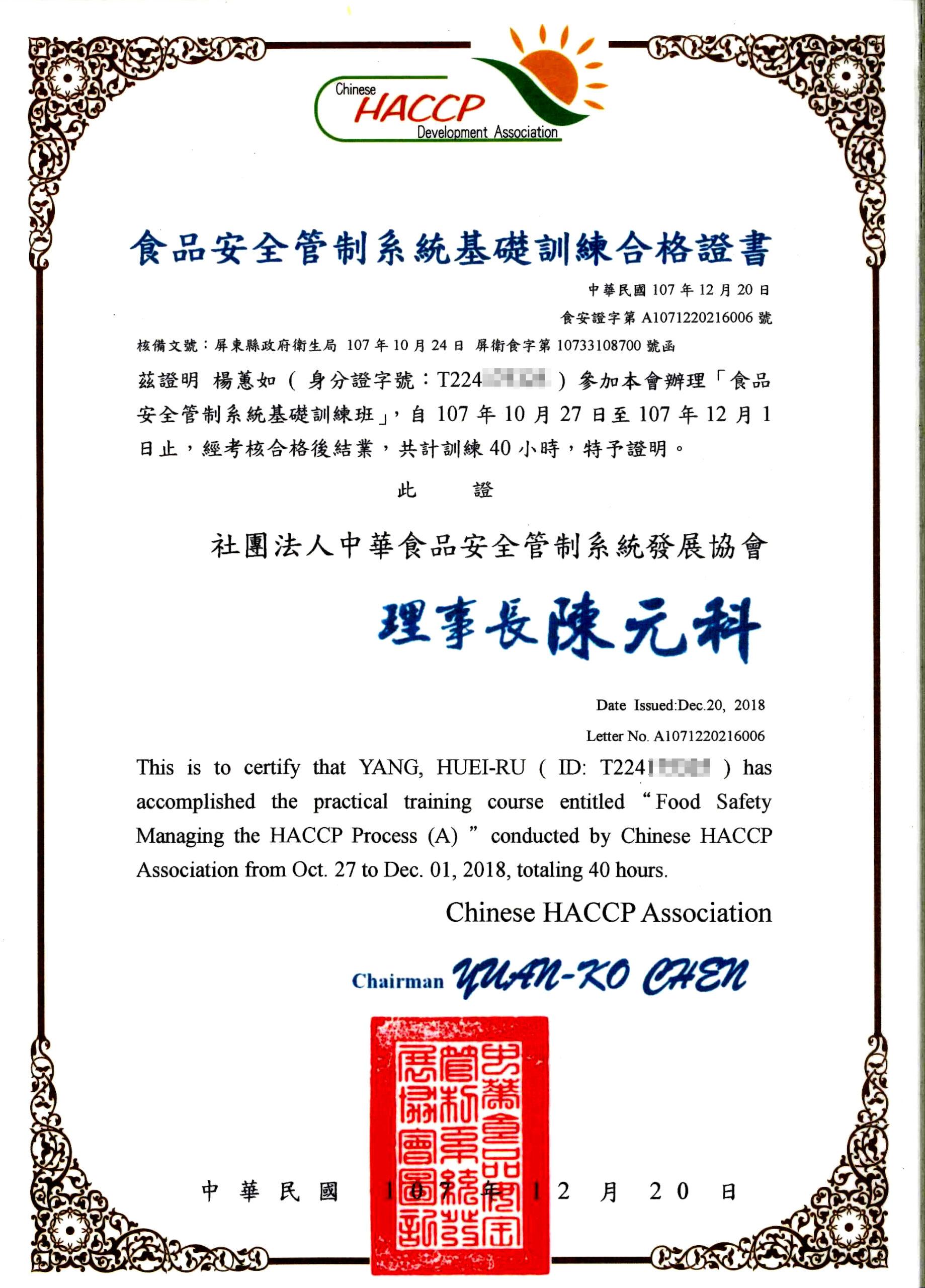 20210406楊蕙如HACCP證書-公開展示用1