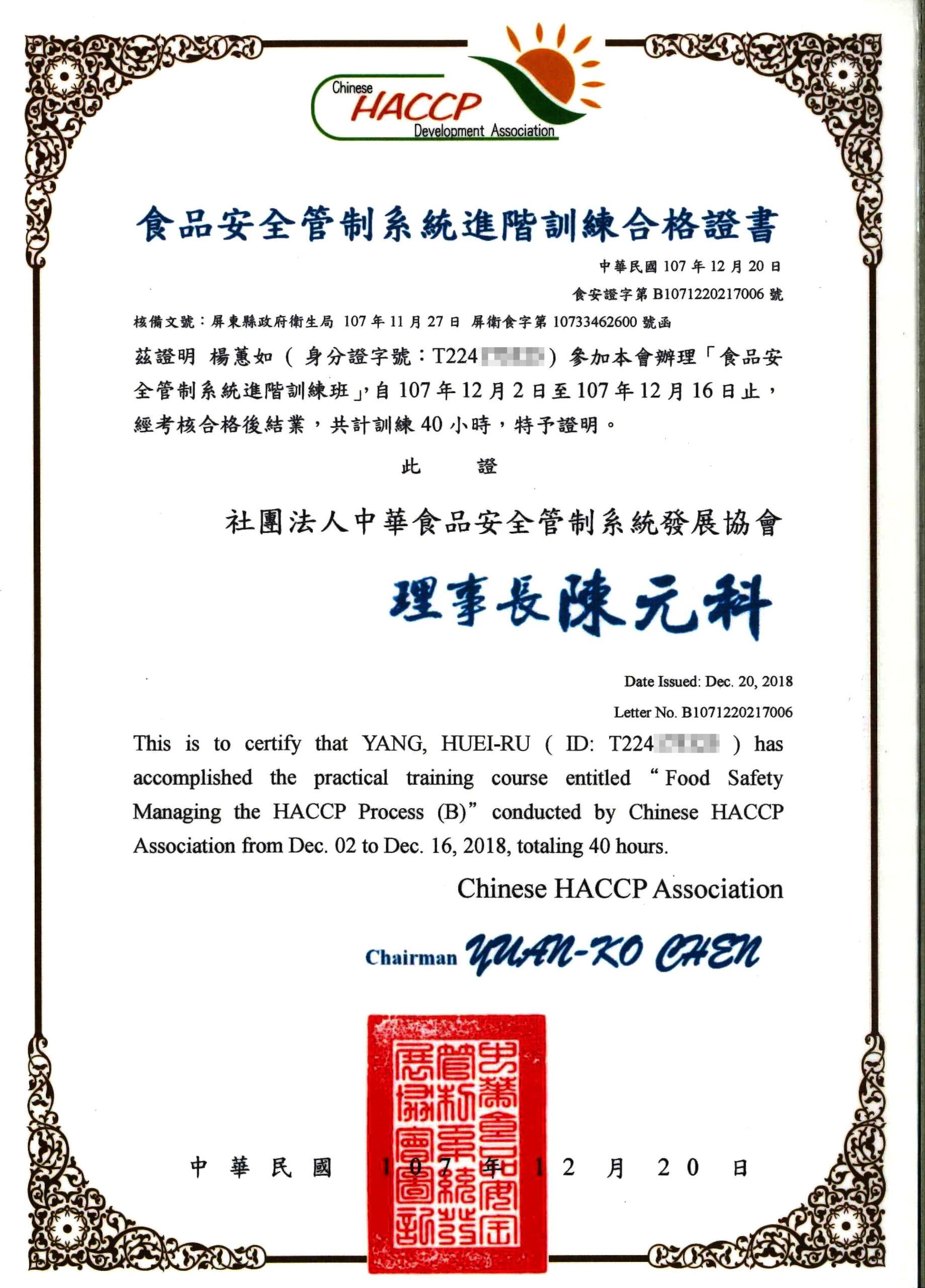 20210406楊蕙如HACCP證書-公開展示用2